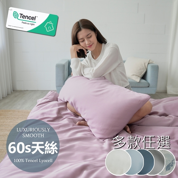 『多款任選』60支100%天絲TENCEL文青素色6尺雙人加大床包枕套三件組(不含被套)專櫃頂級300織-台灣製