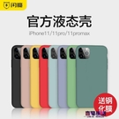 蘋果11手機殼iphone11Pro Max液態硅膠11pro新原裝保護套男全包防摔ins超薄  快速出貨