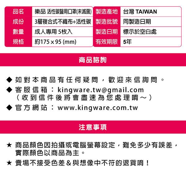 【樂品】成人醫用口罩 5枚-活性碳|四層式 台灣製 拋棄式口罩