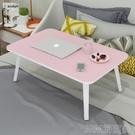筆記本電腦桌做床上用宿舍懶人可摺疊書桌寢室小桌子簡易學生餐桌 簡而美