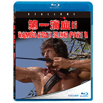 新動國際【第一滴血Ⅱ ROMBO:FIRST BLOOD PARTⅡ】BD