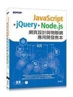 二手書博民逛書店《JavaScript+jQuery+Node.js網頁設計與物
