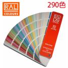 德國 RAL 勞爾 D9 建築工業 塗料 室內設計 專用 290色 色卡 /本