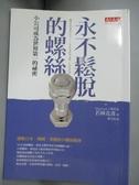 【書寶二手書T7/財經企管_ICY】永不鬆脫的螺絲-小公司成為世界第一的祕密_若林克彥