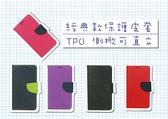 鴻海InFocus M808 經典款 經典款 TPU 側掀可立 保護皮套 手機支架
