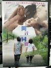 挖寶二手片-L02-011-正版DVD-日片【同言同語】-德山秀典 齋藤康嘉 松岡璃奈子(直購價)
