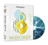 前進未來世界:創世超人類DVD