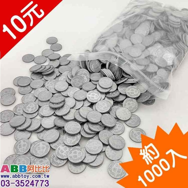 B0669_10元假錢幣袋裝約1000個#假蔬菜假水果假食物假錢假鈔仿真道具食物模型