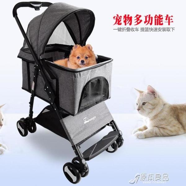 寵物推車 輕便可折疊分離式貓狗泰迪窩提籃戶外出行用品【快速出貨】