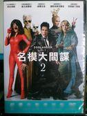 影音專賣店-E08-030-正版DVD【名模大間諜2】-班史提勒