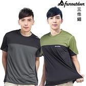 【南紡購物中心】【戶外趣】超值3件組T恤 超輕彈冰鎮抽針菱格紋雙色拼接短袖排汗衣(D2006)
