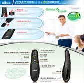 Hawk G280 簡報筆 綠光 簡報器 簡報達人 2.4GHz 綠光無線簡報器