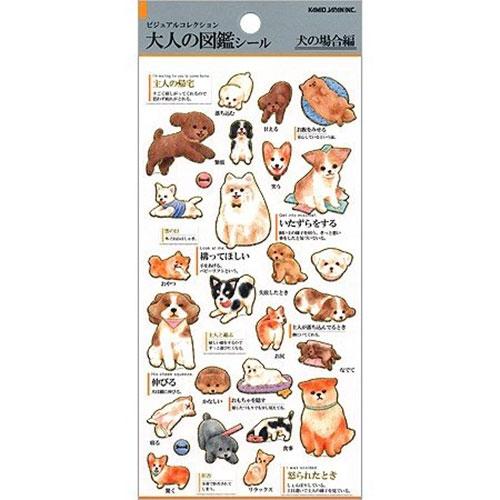 大人圖鑑貼紙-日本製(小狗篇)funboxKAMIO_KM07291