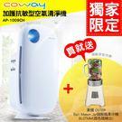 10/21-10/25{加碼送OSTER 隨鮮瓶果汁機}Coway加護抗敏型空氣清淨機AP-1009CH