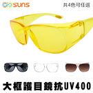 MIT護目鏡 安全眼鏡 防護眼鏡 工業用...