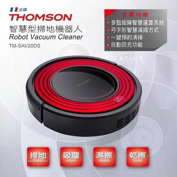 免運費 THOMSON|智慧型掃地機器人 TM-SAV20DS(一鍵預約多種清掃路徑)