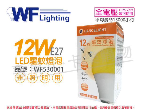 舞光 LED 12W 全電壓 驅蚊燈泡 _ WF530001