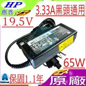 HP 65W 變壓器(原廠)- 19.5V,3.33A,14-3100ed,14-3001tu,14-b029tx,14-3090la,14-b028tu,14-b029au,14-3017nr