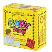 泰國興太太天然平衡草藥-嬰兒專用香皂150g【愛買】