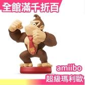 【大金剛】空運日本 超級瑪利歐系列 奧德賽 amiibo NFC可連動公仔 任天堂 瑪莉歐【小福部屋】