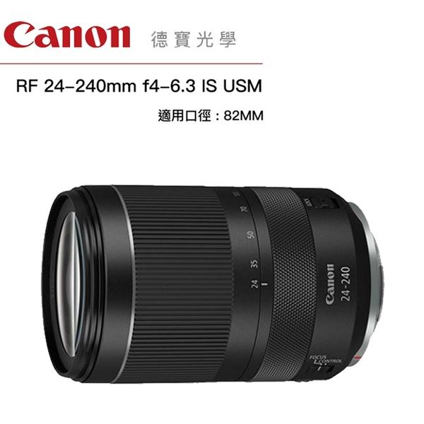 [分期0利率] Canon RF 24-240mm f/4-6.3 IS USM 無反系列專用鏡頭 旅遊鏡 台灣佳能公司貨 德寶光學