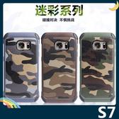 三星 Galaxy S7 軍事迷彩系列保護套 軟殼 防摔抗震 矽膠套+PC背蓋 二合一組合款 手機套 手機殼