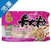 水餃嫂卡大粒手工豬肉水餃840G【愛買冷凍】