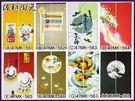 ~佐和陶瓷餐具~【47MK561-568...