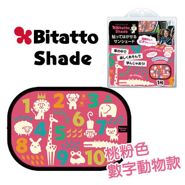 日本 Bitatto Shade 必貼妥 免吸盤遮陽貼/汽車遮陽板 數字動物