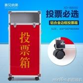 鋁合金滾輪手提落地式透明大碼投票箱紅色大號選舉選票箱帶鎖定制QM 美芭