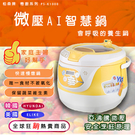 【柏森牌】PERSON PS-K1000 戀廚系列 AI微壓呼吸鍋 壓力鍋 養生鍋
