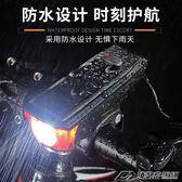 太陽能自行車燈車前燈充電夜騎強光山地車手電筒單車配件騎行裝備  潮流前線
