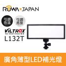 【超廣角超薄LED攝影燈】L132T 可調色溫 直播 補光燈 唯卓 樂華公司貨 需搭配 F750 F970 屮X5