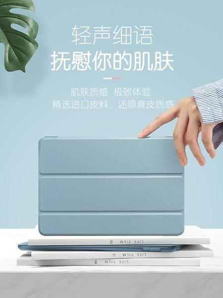 雷爵iPad2019新款保護套蘋果2019版ipad Air3外殼10.5英