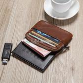 男士迷你零錢包真皮小錢包牛皮小零錢包女式卡包拉鍊硬幣包名片包  瑪奇哈朵