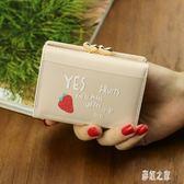 女士錢包短款新款韓版可愛果凍多功能小錢夾折疊皮夾子 DR3177【彩虹之家】