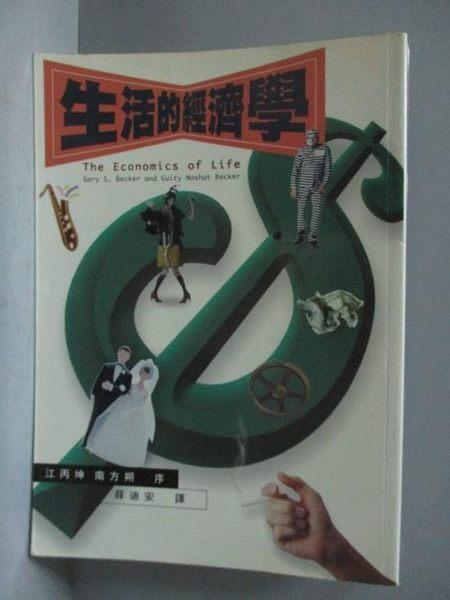 【書寶二手書T4/財經企管_KML】生活的經濟學_蓋瑞.貝克,吉蒂.娜夏特.貝克