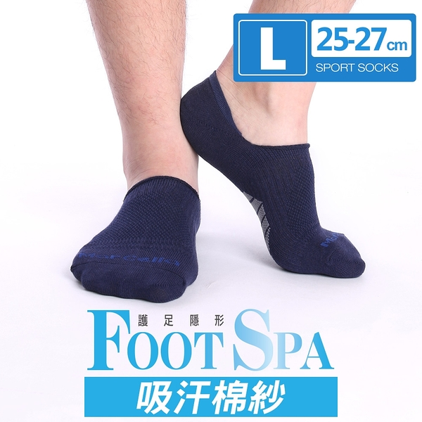瑪榭 FootSpa隱形足弓加強透氣運動襪-棉紗(25~27cm) MS-21901