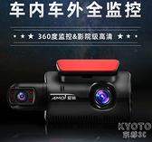 行車記錄儀高清夜視內外前後雙錄停車監控360全景免安裝YJT 【快速出貨】