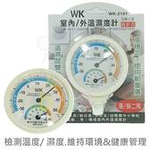【九元生活百貨】室內/外溫濕度計 WK-2101 座掛二用 指針型 雙刻度 濕度計 溫度計