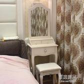 美式梳妝臺白色實木化妝臺桌子歐式迷你公主韓式臥室小戶型組合YYJ      原本良品