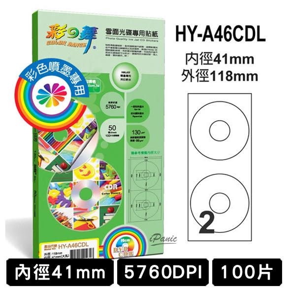 彩之舞 50入 大孔 雪面 光碟專用貼紙 防水 霧面貼紙 HY-A46CDL 光碟標籤紙 光碟貼紙 圓標貼紙
