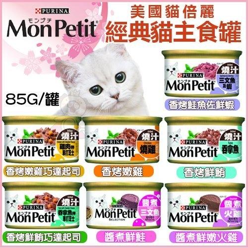 『寵喵樂旗艦店』【24罐】Mon Petit貓倍麗《美國經典主食罐》85G 貓罐頭 多種口味任選