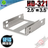 [ PC PARTY ] 聯力 Lian-Li HD-321 全鋁製 2.5吋 硬碟 / 2.5吋 SSD 轉接架