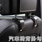 單勾 汽車座椅 椅背 掛架 收納架 掛勾 置物架 可旋轉 椅背 置物 車用椅背掛勾