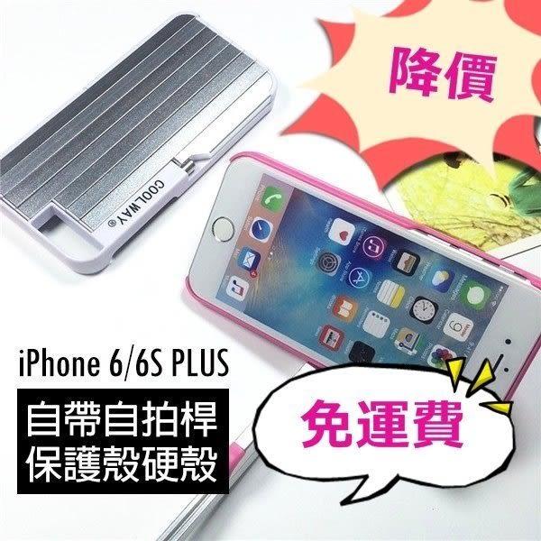 【妃凡】超殺特價!iPhone 6/6S PLUS 自帶自拍桿保護殼 自拍神器 可當支架 附藍芽自拍器 B1-15-2