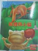 【書寶二手書T8/少年童書_KAA】狐狸與小貓_JoyAsia喜樂亞股份有限公司