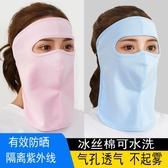夏季防曬面罩全臉遮陽透氣口罩女護臉護頸戶外開車騎行裝備臉基尼 moon衣櫥