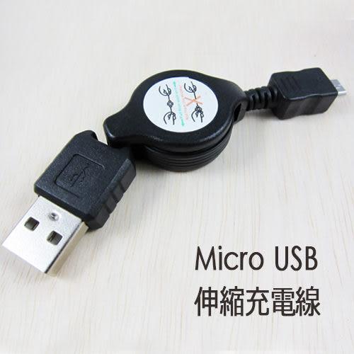 【免運費】HTC HDmini/T5555 HD2/T8585 Sensation/Z710e Sensation XE/Z715e Sensation XL Micro USB伸縮充電線