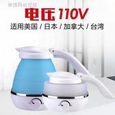 迷你硅胶折叠出国旅行電热水壶小容量便携家用烧水壶110V台湾美国  【快速出貨】